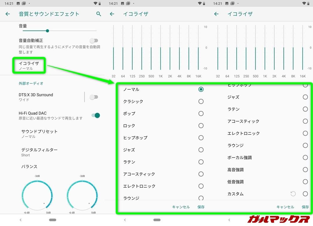 Android One X5はイコライザーを搭載しているので簡単に音質を調整可能です。