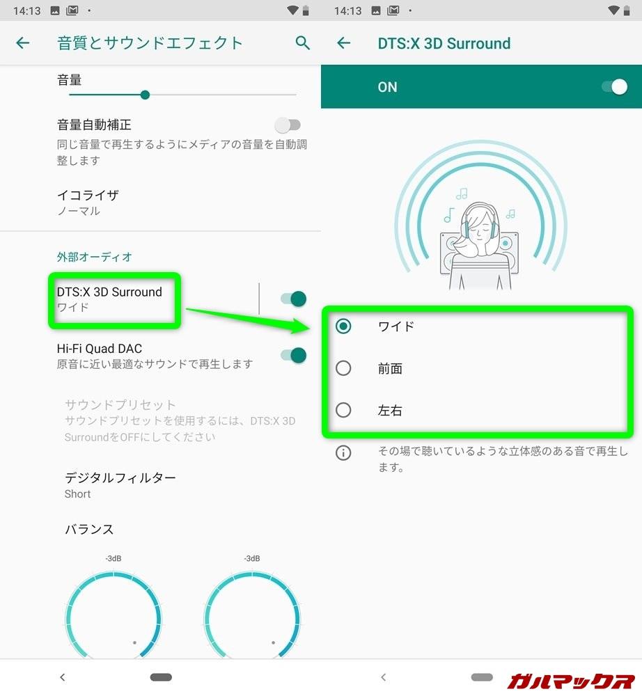 Android One X5はDTX:3D Surroundを搭載しているので、3Dサラウンドを楽しむことが出来ます。但し、イヤホンジャックへの有線接続時のみ利用可能です。