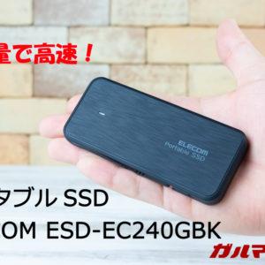 ELECOMのケーブル内蔵「ポータブルSSD(ESD-EC0240GBK)」が軽量で速くて捗る