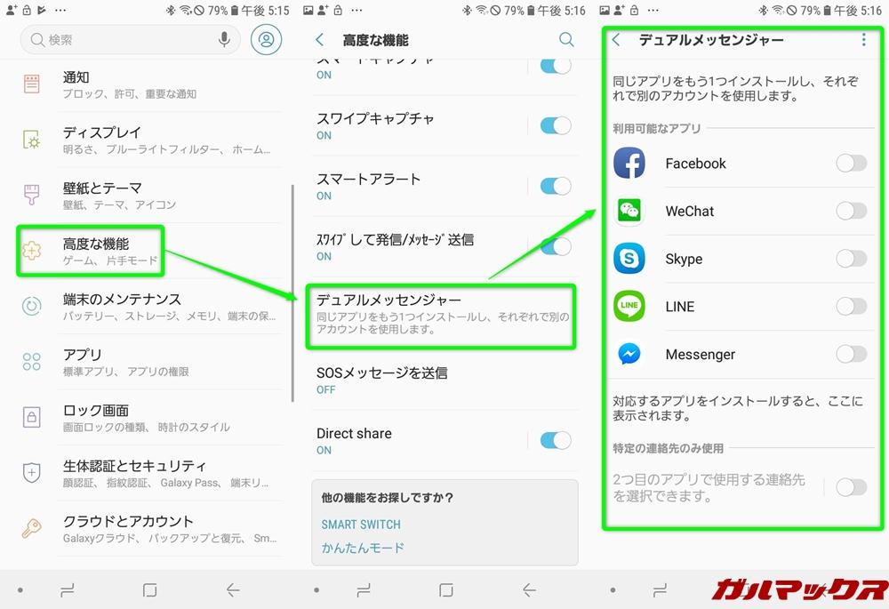 Galaxy Feel2(SC-02L)はデュアルメッセンジャー機能を利用する事で、通常であれば1機種に1アカウントしか導入できないメッセンジャーアプリも2アカウントで利用可能となっています。