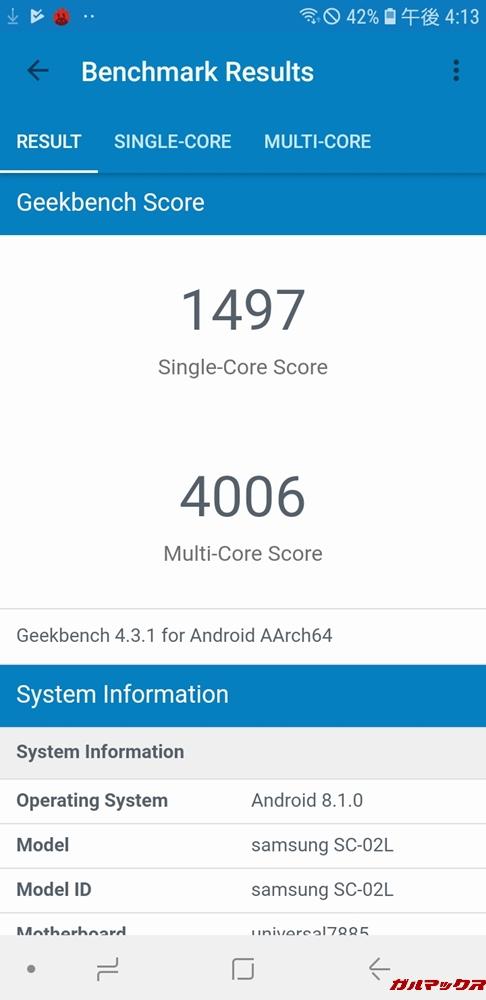 Galaxy Feel2(SC-02L)の実機Geekbench 4スコアは、シングルコア性能が1497点!マルチコア性能が4006点!