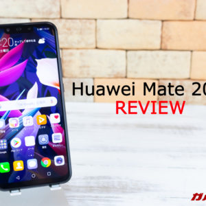 Huawei Mate 20 liteの実機レビュー!スペック・機能・価格まとめ!