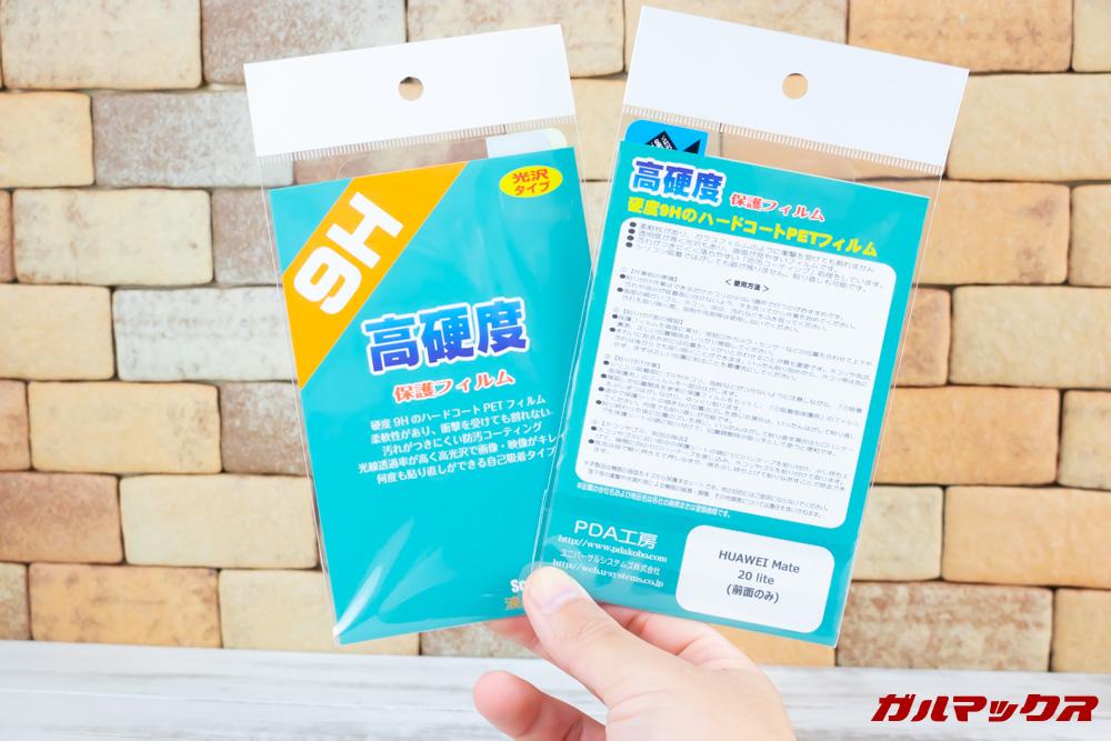 Huawei Mate 20 liteの保護フィルムはPDA工房からリリース済みです。