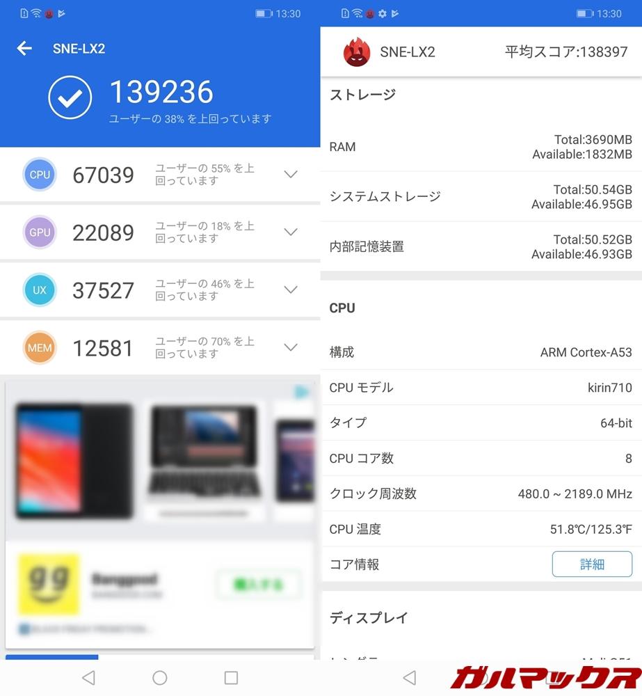 Huawei Mate 20 liteの実機AnTuTuスコアは総合スコアが139236点!3D性能が22089点!