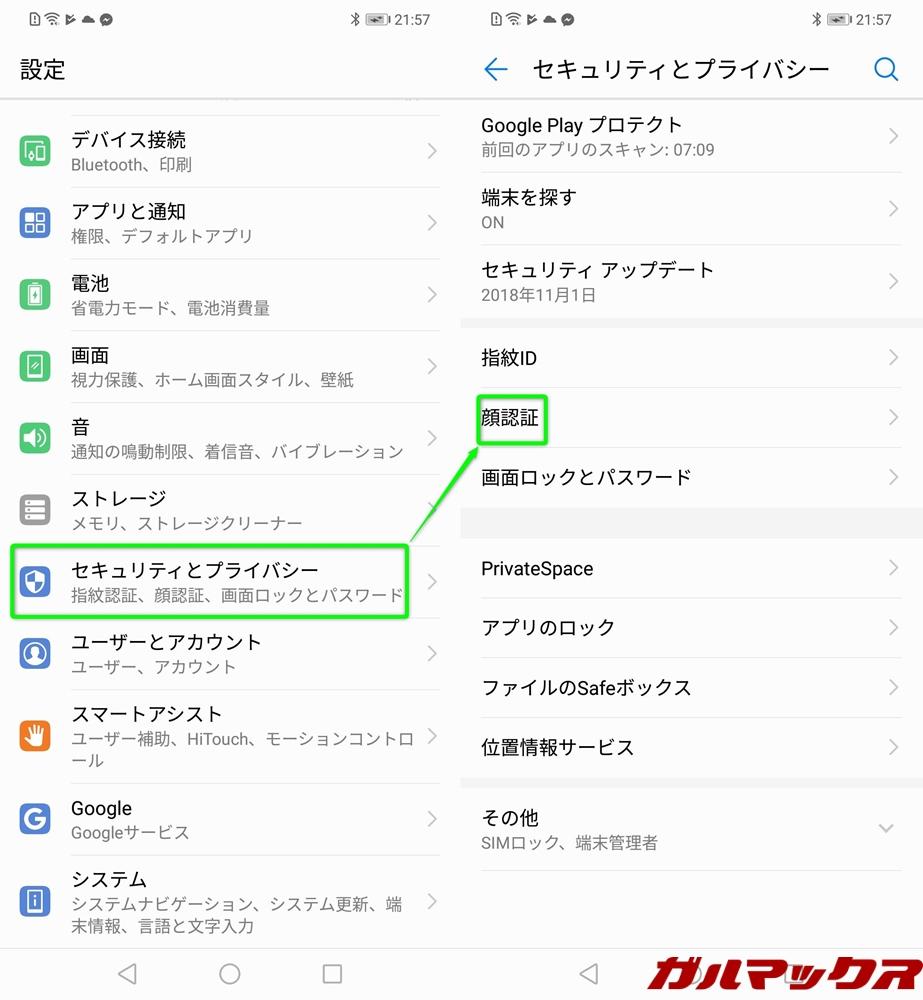 Huawei Mate 20 liteは顔認証も利用可能です。