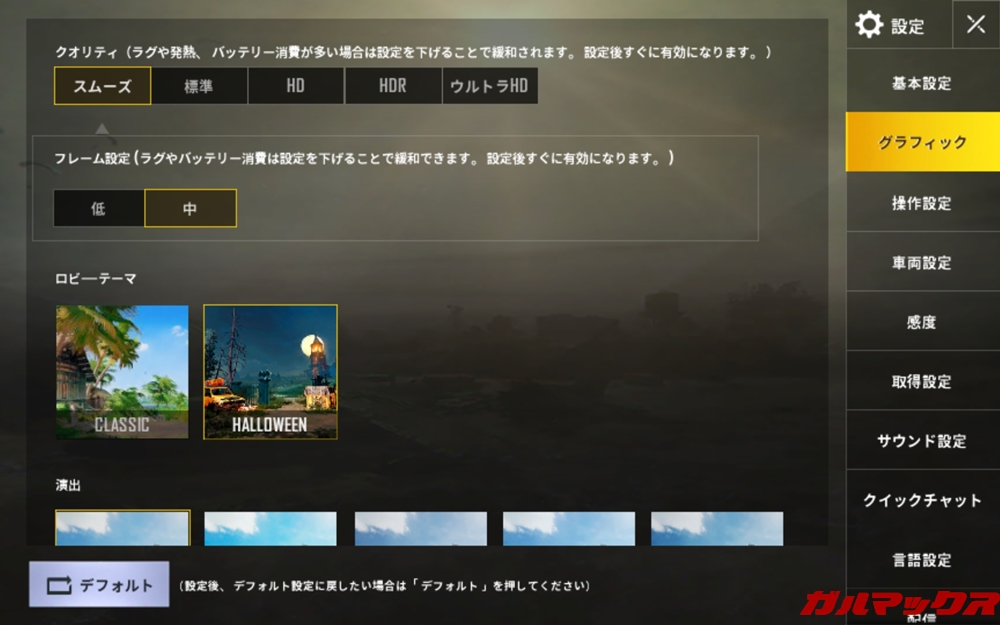 Huawei MediaPad M5 liteの画質をマニュアルで確認するとスムーズ+中設定でした。