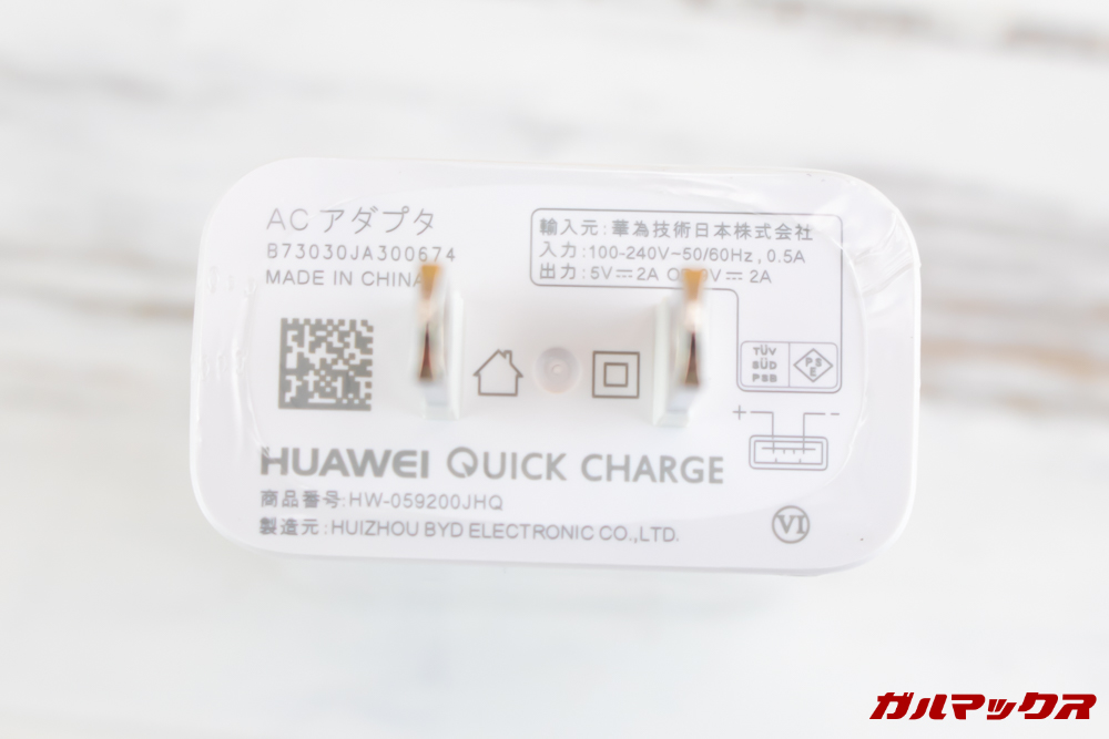 Huawei MediaPad M5 liteに付属の充電器は超急速充電対応で18W充電が可能です。
