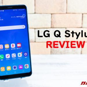 LG Q Stylusのレビュー!スペック・機能・価格まとめ!
