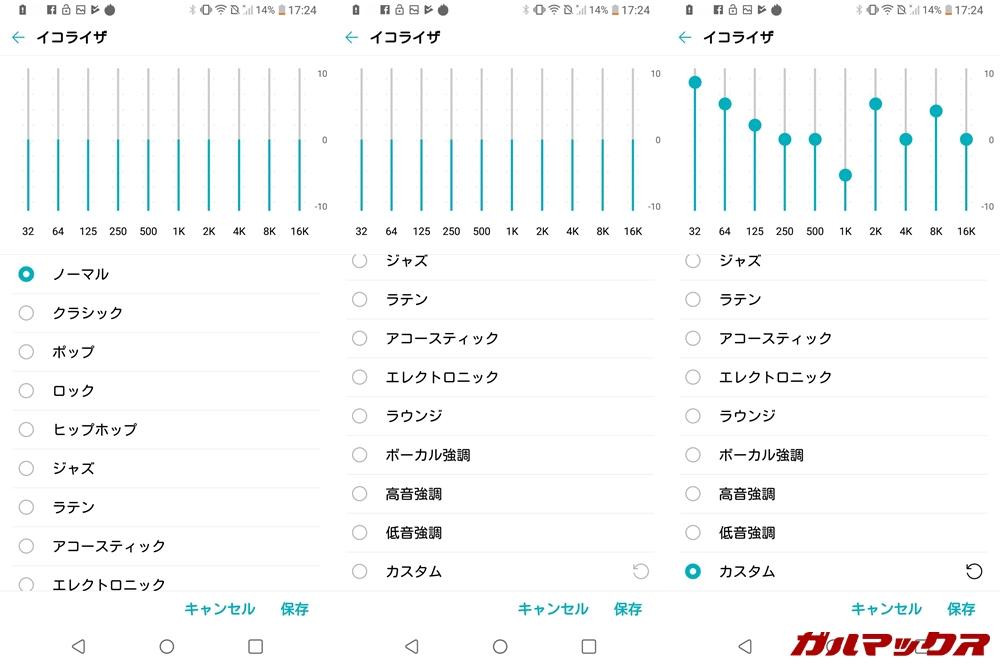 LG Q Stylusはイコライザーを搭載しているので好みの音質で音源を楽しむことが出来ます。