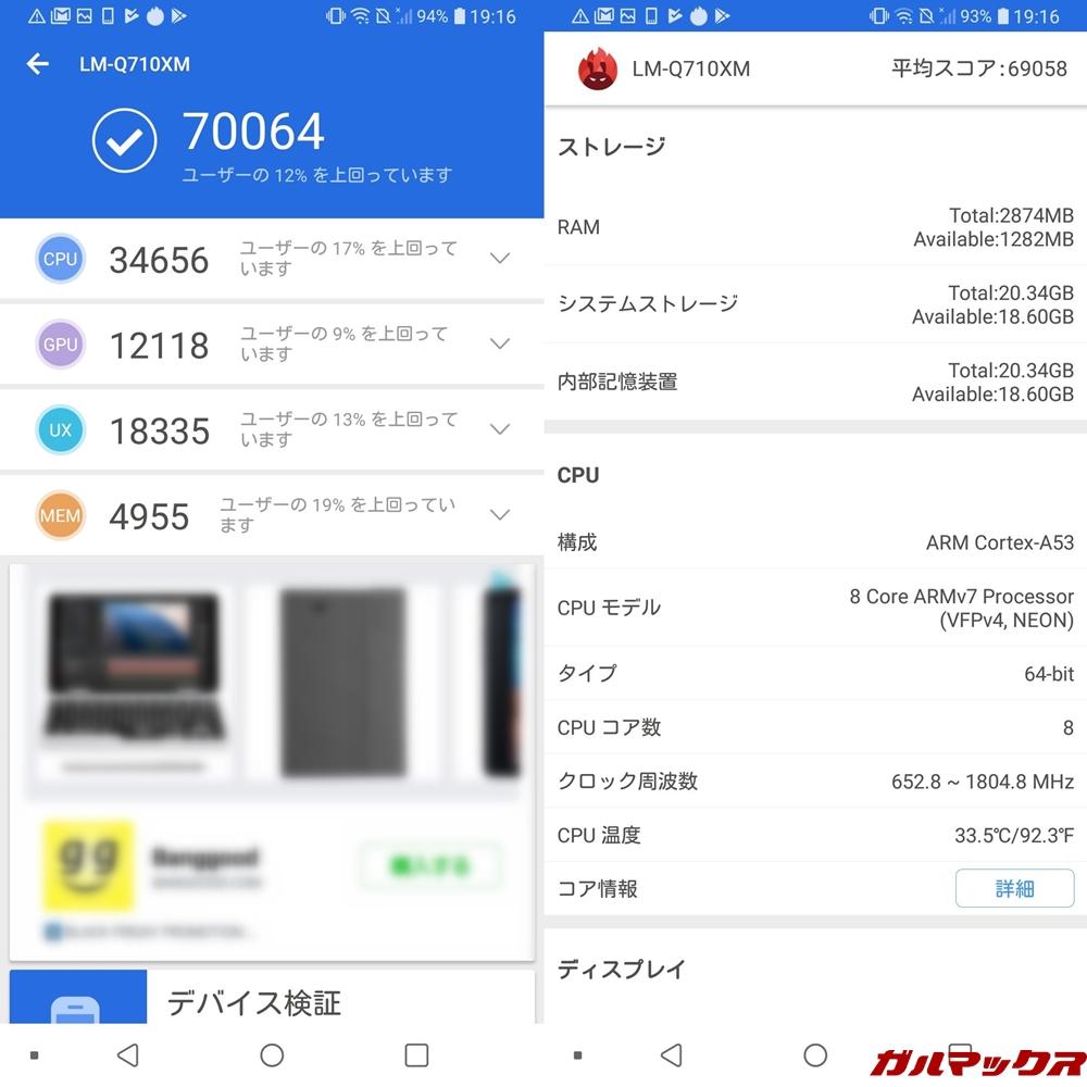 LG Q Stylus(Android 8.1)実機AnTuTuベンチマークスコアは総合が70064点、3D性能が12118点。