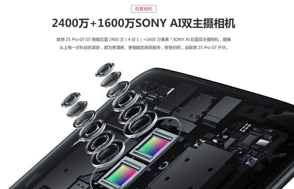Lenovo Z5 Pro GT855 EditionのカメラはSONYセンサーのAI対応デュアルカメラを搭載。