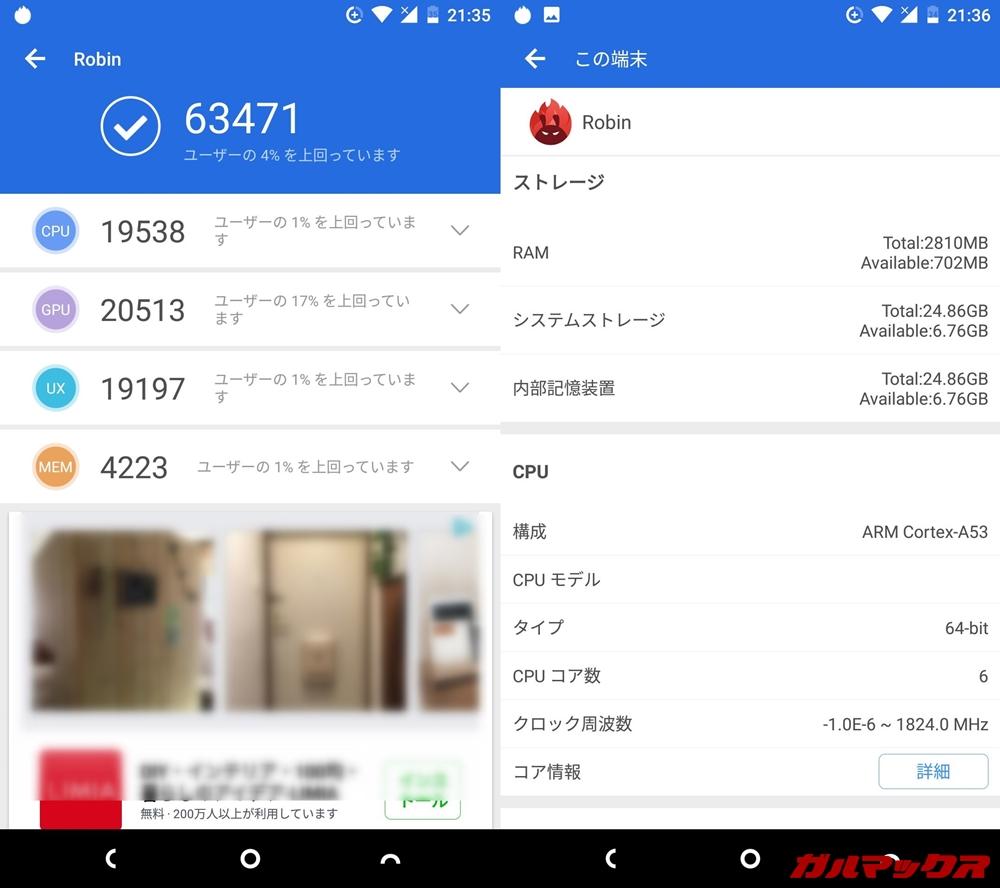 Nextbit Robin(Android 7.1.1)実機AnTuTuベンチマークスコアは総合が63471点、3D性能が20513点。