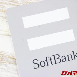 【朗報】ソフトバンク回線を利用する格安SIMでVoLTE対応