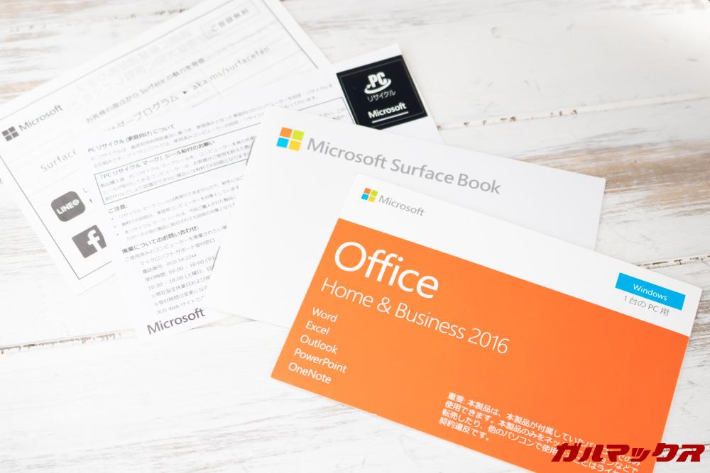 Surface Book 2はOfficeが付属しています。