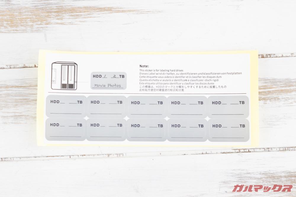 TerraMasterF2-221にはHDDの容量を簡単にチェックするためのシールも入っているので貼り付けましょう。