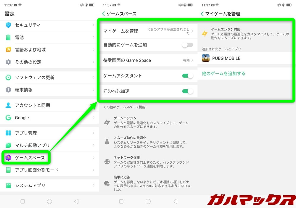 OPPO AX7はゲームスペースを搭載しており、不要な処理落ちを避けてゲームを快適にプレイする機能が備わっています。