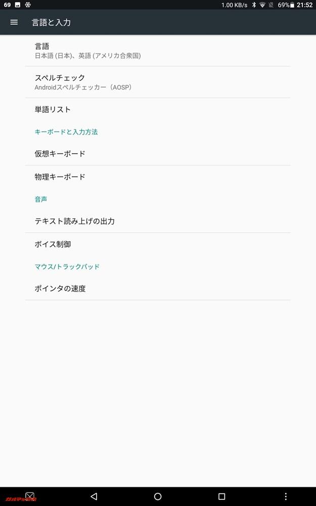 日本語もバッチリ対応しています!