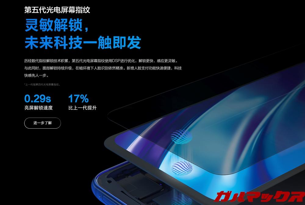 vivo NEX Dual Displayは画面内蔵指紋センサーを搭載。