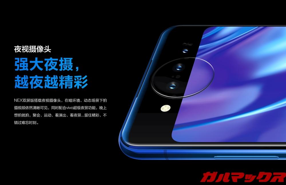 vivo NEX Dual Displayはナイトビジョンとメインカメラのデュアルカメラ仕様となっています。