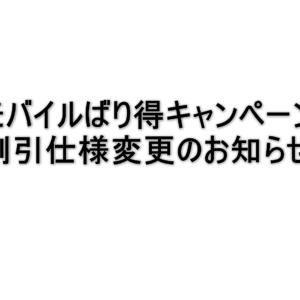 QTモバイル「ばり得キャンペーン」割引仕様変更の経緯とお詫び