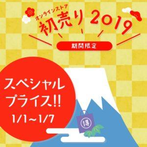【終了】ワイモバイル、初売り2019を開催!スマホ一括108円~
