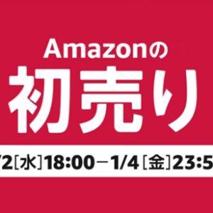 【終了】Amazon2019初売りセールが1月2日18時から開始!注目ポイントピックアップ!