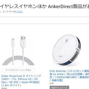 Anker、Amazon初売りで特選タイムセールを開始!