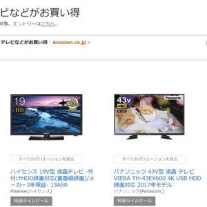 小型から大型まで!テレビがAmazon初売り特選セールに登場!