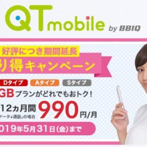 音声通話の6GBプランが月額990円!QTモバイルの格安SIMキャンペーン!