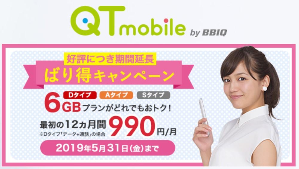 QTモバイルの「ばり得キャンペーン」