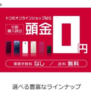 ドコモ、iPhone 8、Galaxy S9、Xperia XZ2 Compact、Huawei P20 Proなど投げ売り開始