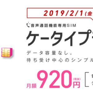 IIJmioの通話・SMS専用「ケータイプラン」がサービス開始!月額920円!