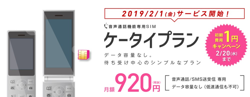IIJmioのケータイプランは月額920円!