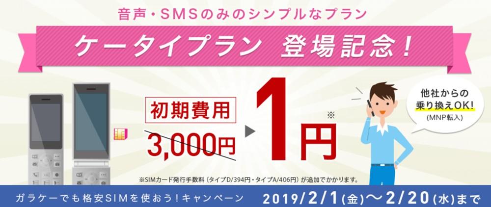 IIJmioのケータイプランは2019/2/20までの申込みで初期費用が1円となるキャンペーンを開催します!