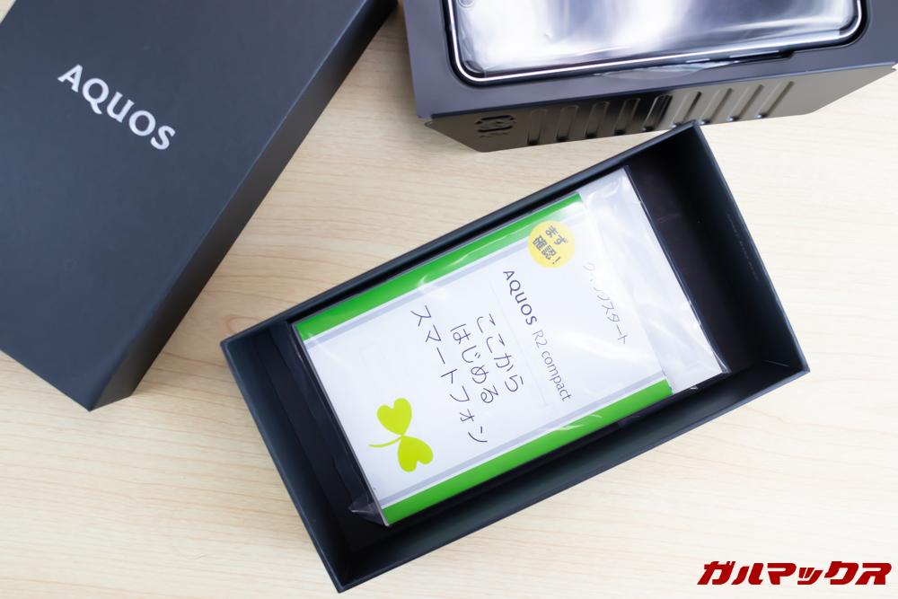 AQUOS R2 Compactの化粧箱最下段には書類が入っておりました。