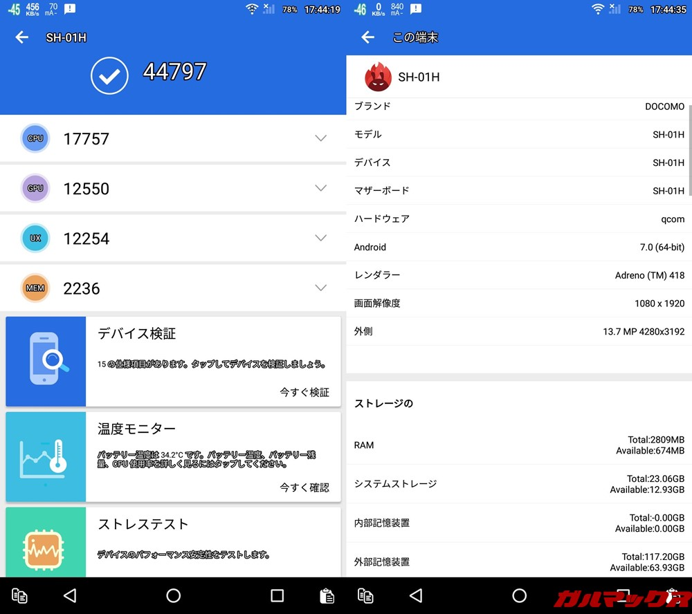 AQUOS ZETA/SH-01H(Android 7.0)実機AnTuTuベンチマークスコアは総合が44797点、3D性能が12550点。