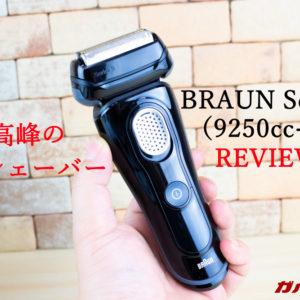 BRAUN Series 9(9250cc-P)レビュー。最高峰の電気シェーバーを試す