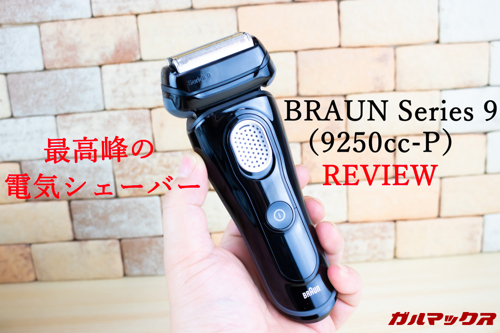 BRAUN Series 9(9250cc-P)