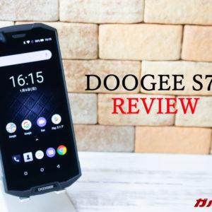 DOOGEE S70のレビュー!スペック、機能、最安値まとめ!