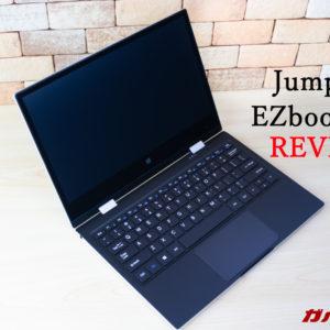 Jumper EZbook X1のレビュー!スペックと仕様の評価、割引クーポンと最安値まとめ