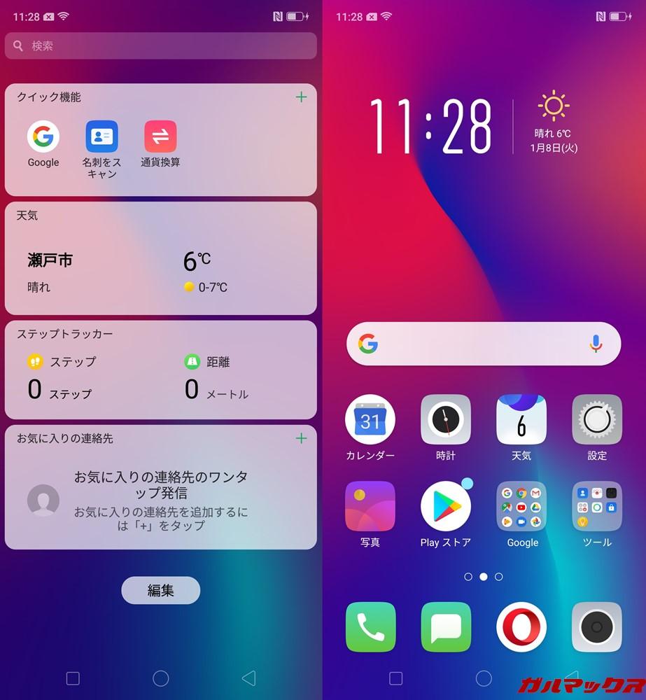 OPPO R17 PROのホーム画面は全てのアプリがホーム画面に表示されるiPhoneタイプ。