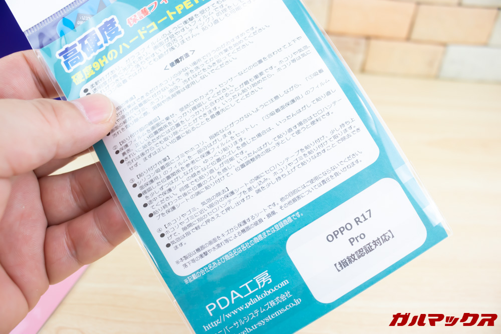 OPPO R17 ProのPDA工房製保護フィルムは画面内蔵指紋センサー対応。