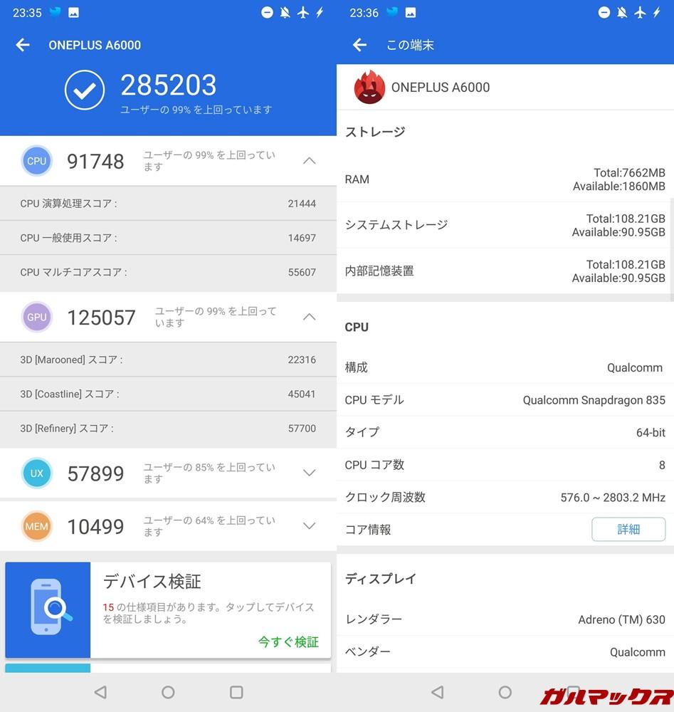 OnePlus 6/RAM 8GB(Android 8.1実機AnTuTuベンチマークスコアは総合が285203点、3D性能が125057点。