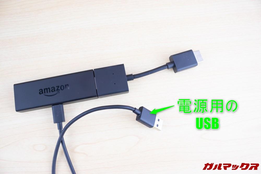 Amazon Fire TV Stickは電源をUSBケーブル経由で給電します。