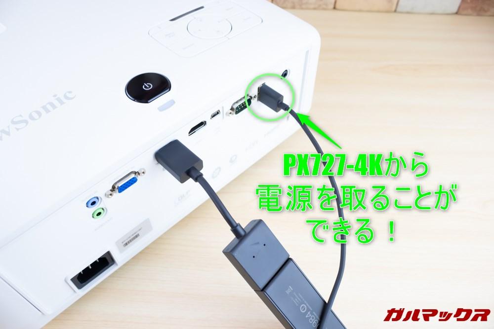 PX727-4KはUSBで1.5Aまでの給電端子が備わっているのでUSBで電源を供給する機器なら本体から直接電源を取ることが出来る。