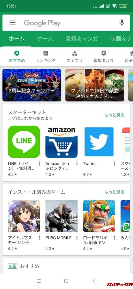 Xiaomi Mi MIX 3のグローバルモデルはGoogle系アプリにも対応しており、Playストアも日本圏を利用可能です!