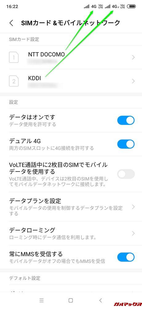 Xiaomi Mi MIX 3はDSDVに対応!