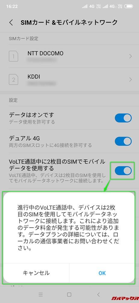 Xiaomi Mi MIX 3は音声通話中に音声通話のデータ容量を使ってデータ通信も可能です。