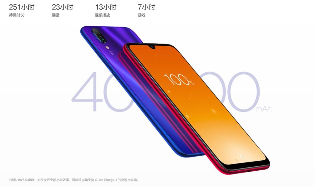 Xiaomi Redmi Note 7は4000mAhのバッテリーを搭載。