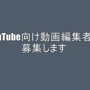 YouTube向け映像コンテンツの編集者を募集します。仕事内容・待遇・応募方法など